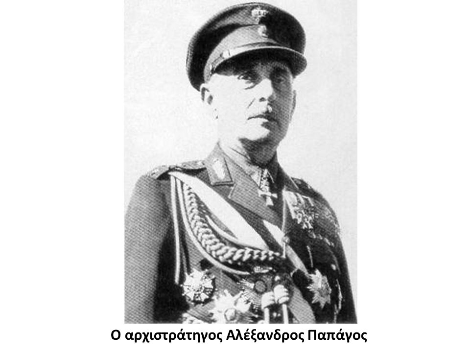 Ο αρχιστράτηγος Αλέξανδρος Παπάγος