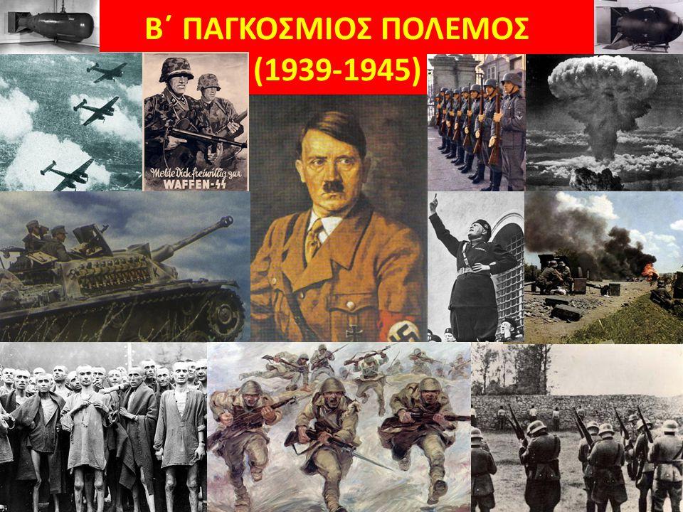 Β΄ ΠΑΓΚΟΣΜΙΟΣ ΠΟΛΕΜΟΣ (1939-1945)