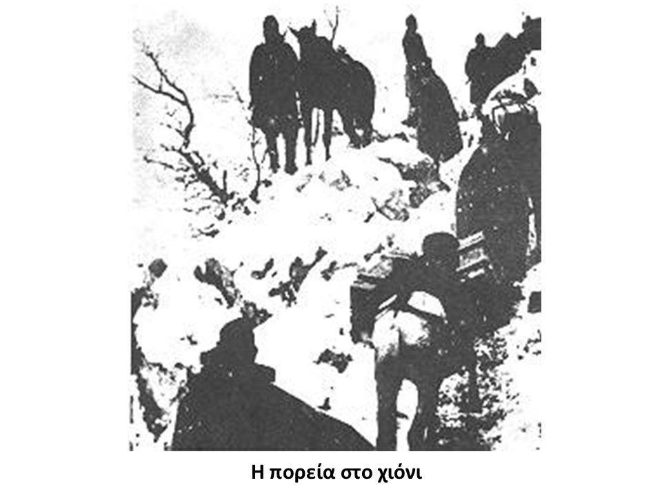 Η πορεία στο χιόνι