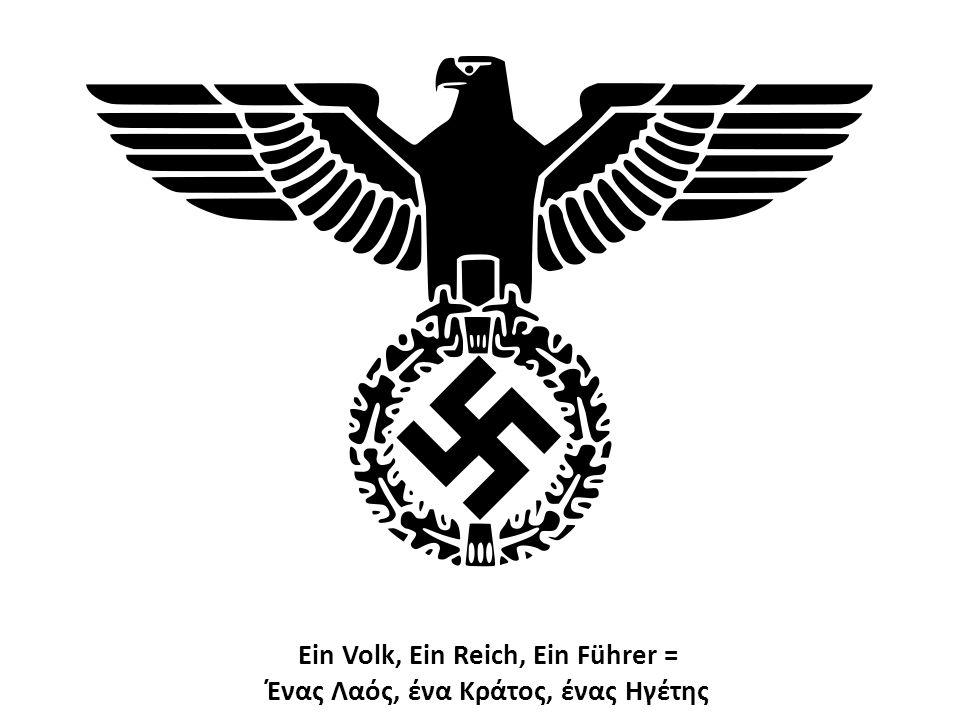 Ein Volk, Ein Reich, Ein Führer = Ένας Λαός, ένα Κράτος, ένας Ηγέτης