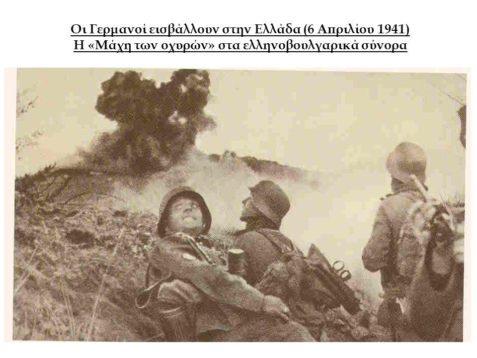 Οι Γερμανοί εισβάλλουν στην Ελλάδα (6 Απριλίου 1941)