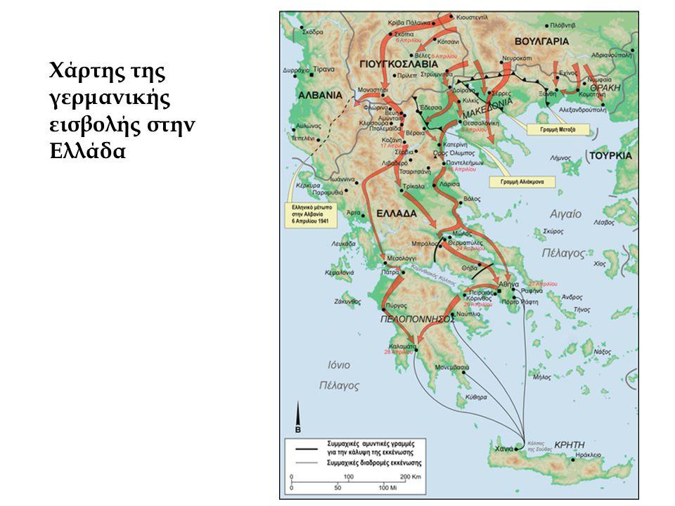 Χάρτης της γερμανικής εισβολής στην Ελλάδα