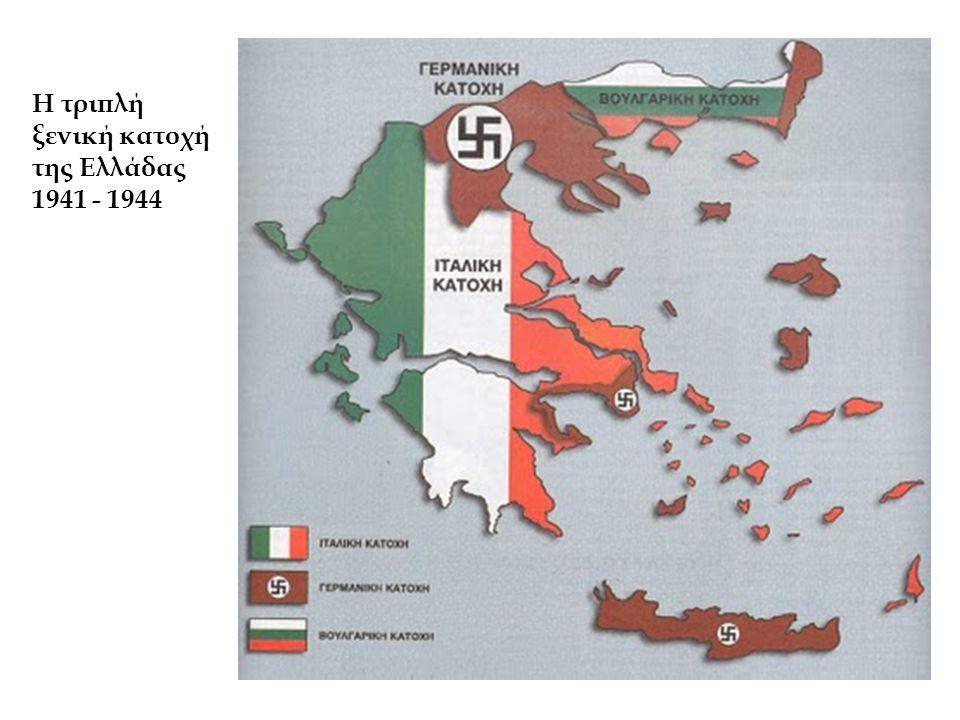 Η τριπλή ξενική κατοχή της Ελλάδας 1941 - 1944