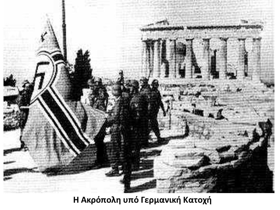 Η Ακρόπολη υπό Γερμανική Κατοχή