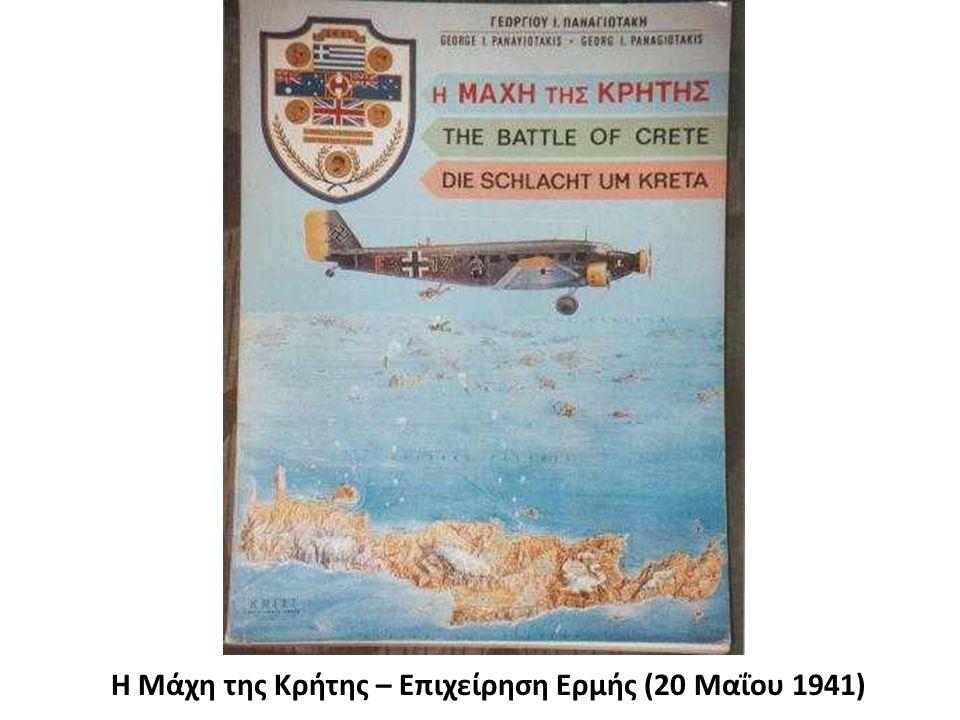 Η Μάχη της Κρήτης – Επιχείρηση Ερμής (20 Μαΐου 1941)