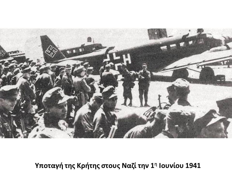 Υποταγή της Κρήτης στους Ναζί την 1η Ιουνίου 1941