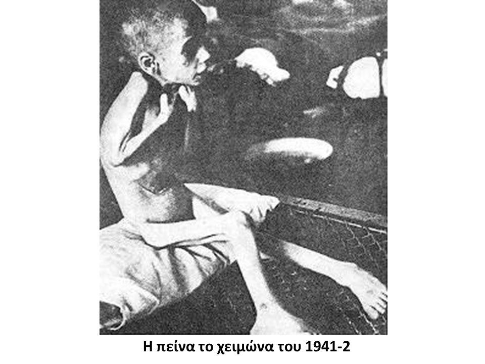 Η πείνα το χειμώνα του 1941-2