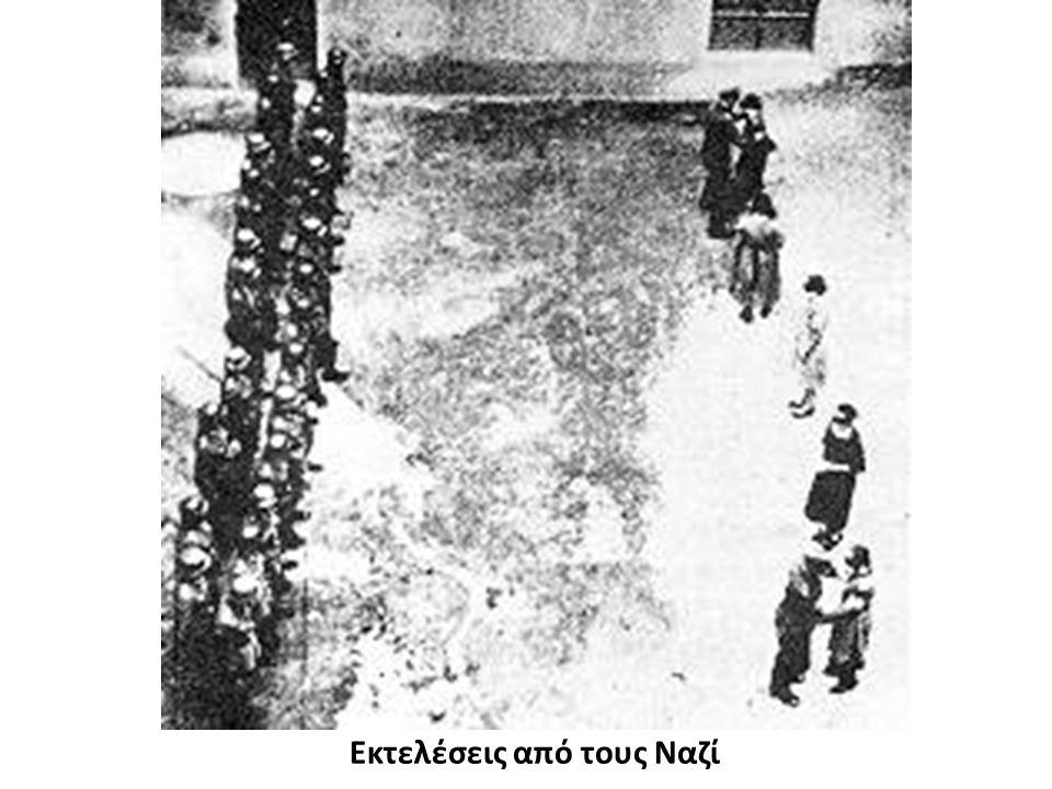 Εκτελέσεις από τους Ναζί