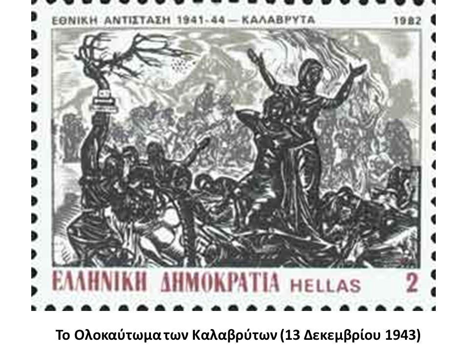 Το Ολοκαύτωμα των Καλαβρύτων (13 Δεκεμβρίου 1943)