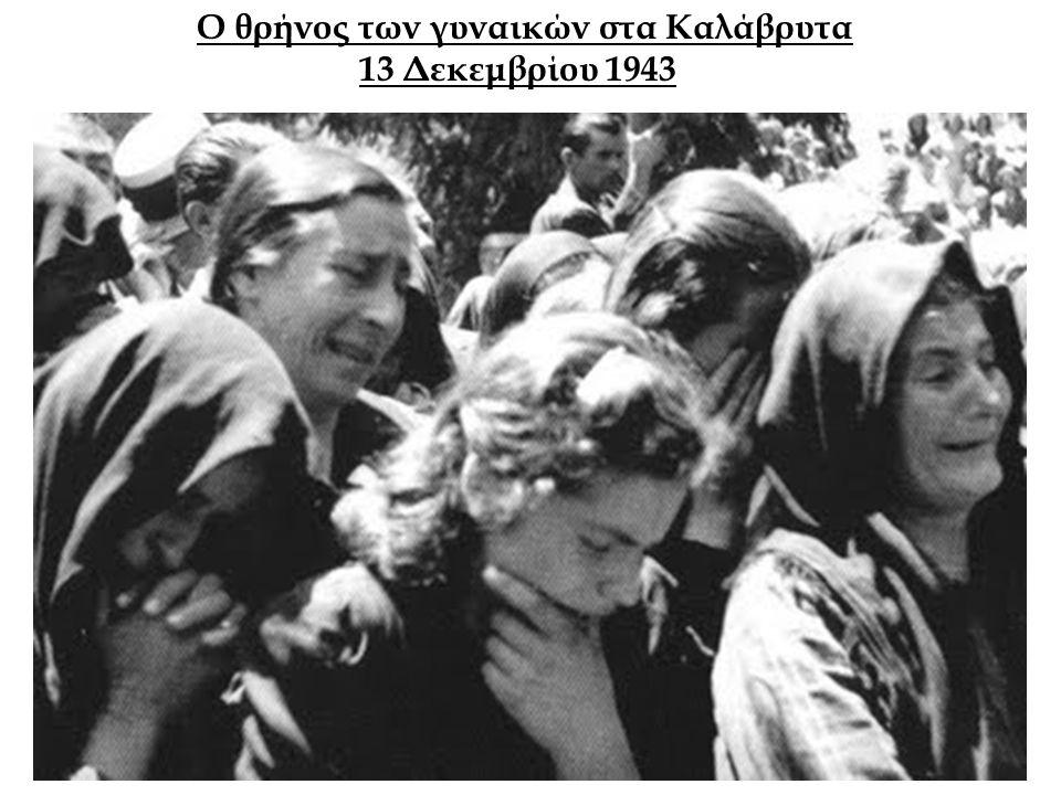 Ο θρήνος των γυναικών στα Καλάβρυτα