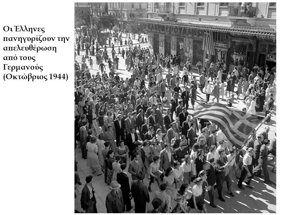Οι Έλληνες πανηγυρίζουν την απελευθέρωση από τους Γερμανούς
