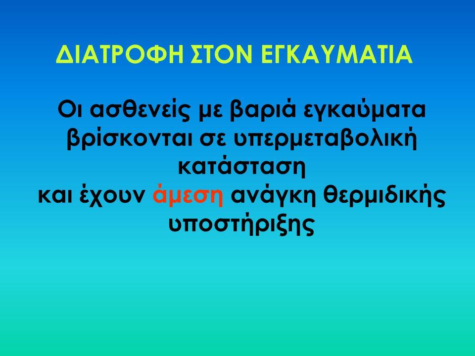 ΔΙΑΤΡΟΦΗ ΣΤΟΝ ΕΓΚΑΥΜΑΤΙΑ