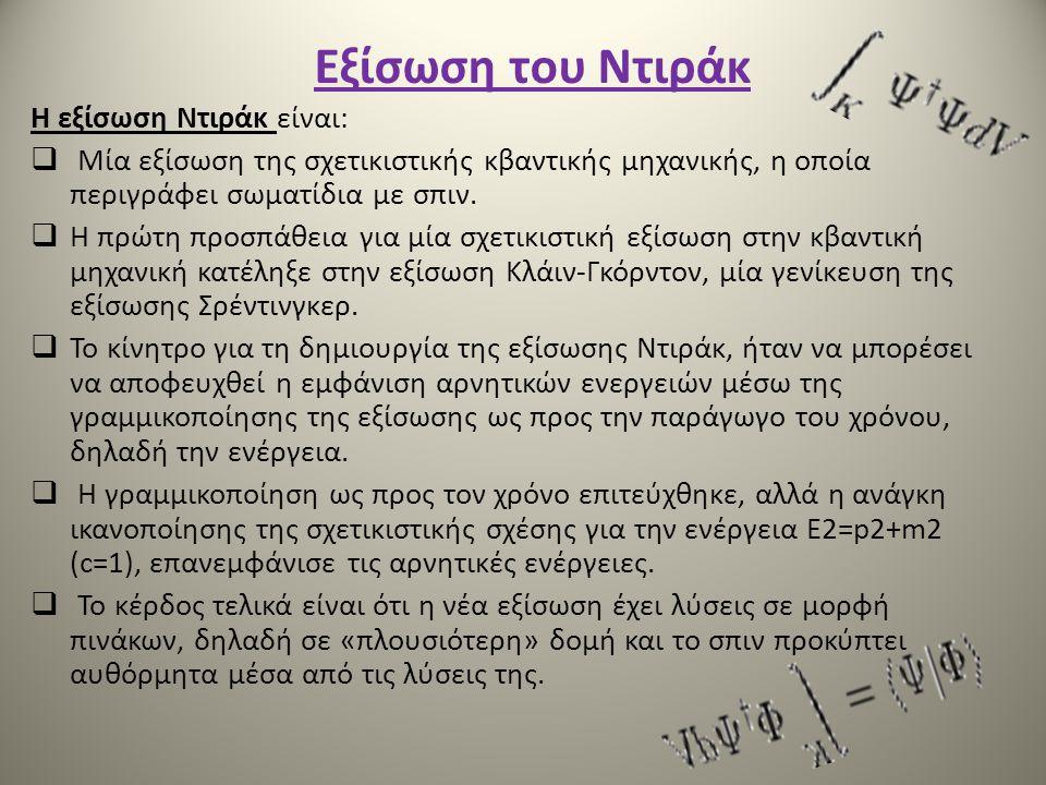 Εξίσωση του Ντιράκ Η εξίσωση Ντιράκ είναι: