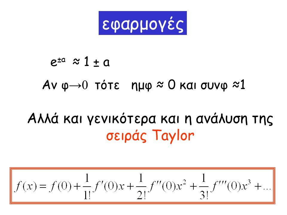 Αλλά και γενικότερα και η ανάλυση της σειράς Taylor