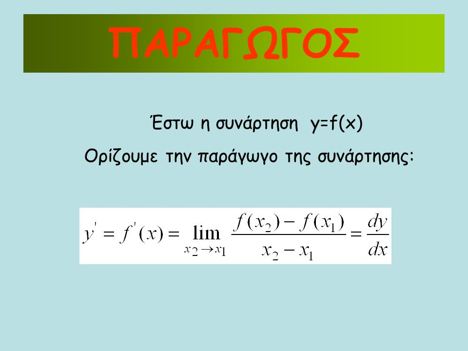 Έστω η συνάρτηση y=f(x)