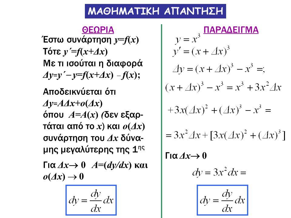 ΜΑΘΗΜΑΤΙΚΗ ΑΠΑΝΤΗΣΗ ΘΕΩΡΙΑ. ΠΑΡΑΔΕΙΓΜΑ. Έστω συνάρτηση y=f(x) Τότε y΄=f(x+Δx) Με τι ισούται η διαφορά Δy=y΄ y=f(x+Δx)  f(x);