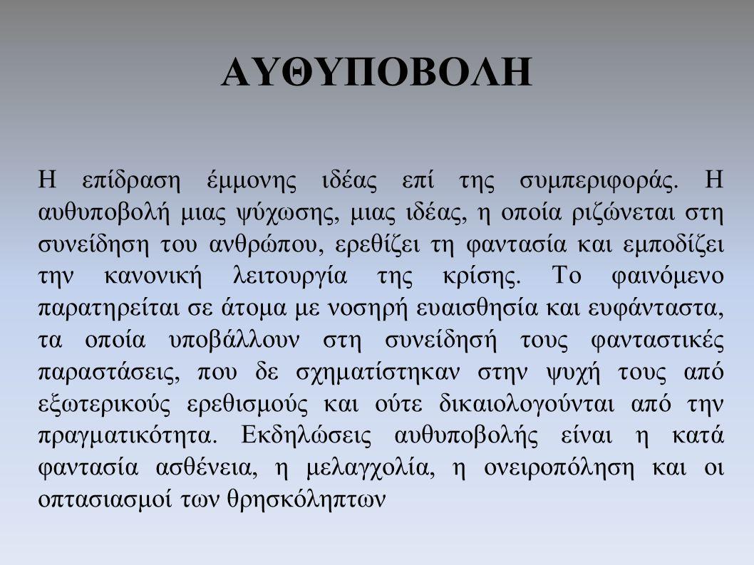 ΑΥΘΥΠΟΒΟΛΗ