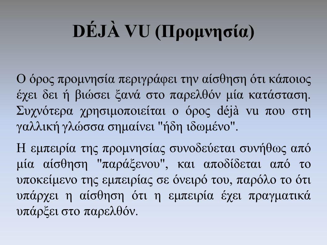 DÉJÀ VU (Προμνησία)