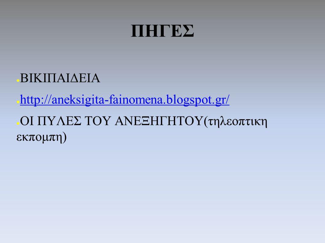 ΠΗΓΕΣ ΒΙΚΙΠΑΙΔΕΙΑ http://aneksigita-fainomena.blogspot.gr/