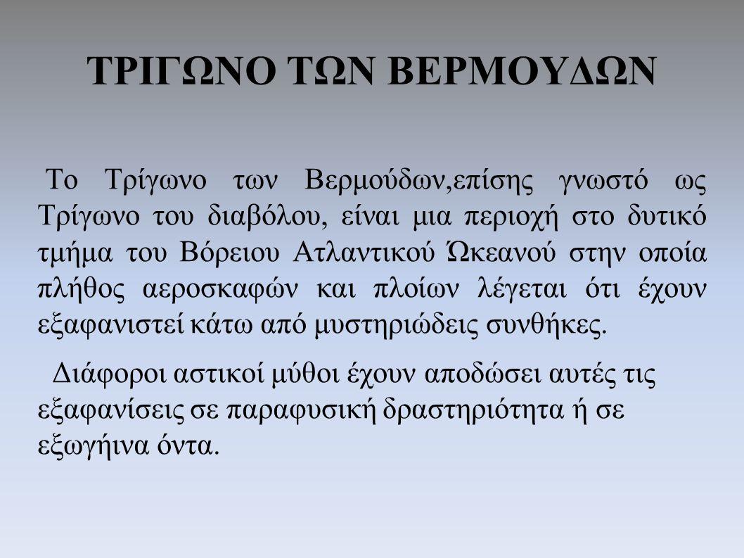 ΤΡΙΓΩΝΟ ΤΩΝ ΒΕΡΜΟΥΔΩΝ