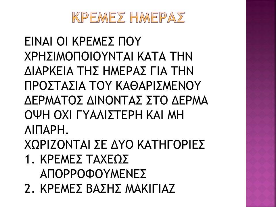 ΚΡΕΜΕΣ ΗΜΕΡΑΣ