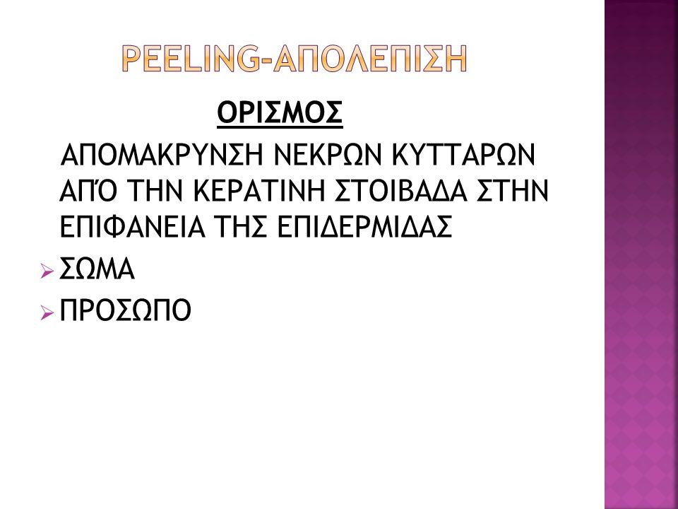 Peeling-απολεπιση ΣΩΜΑ ΠΡΟΣΩΠΟ ΟΡΙΣΜΟΣ