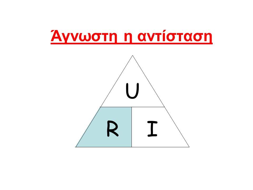 Άγνωστη η αντίσταση U R I