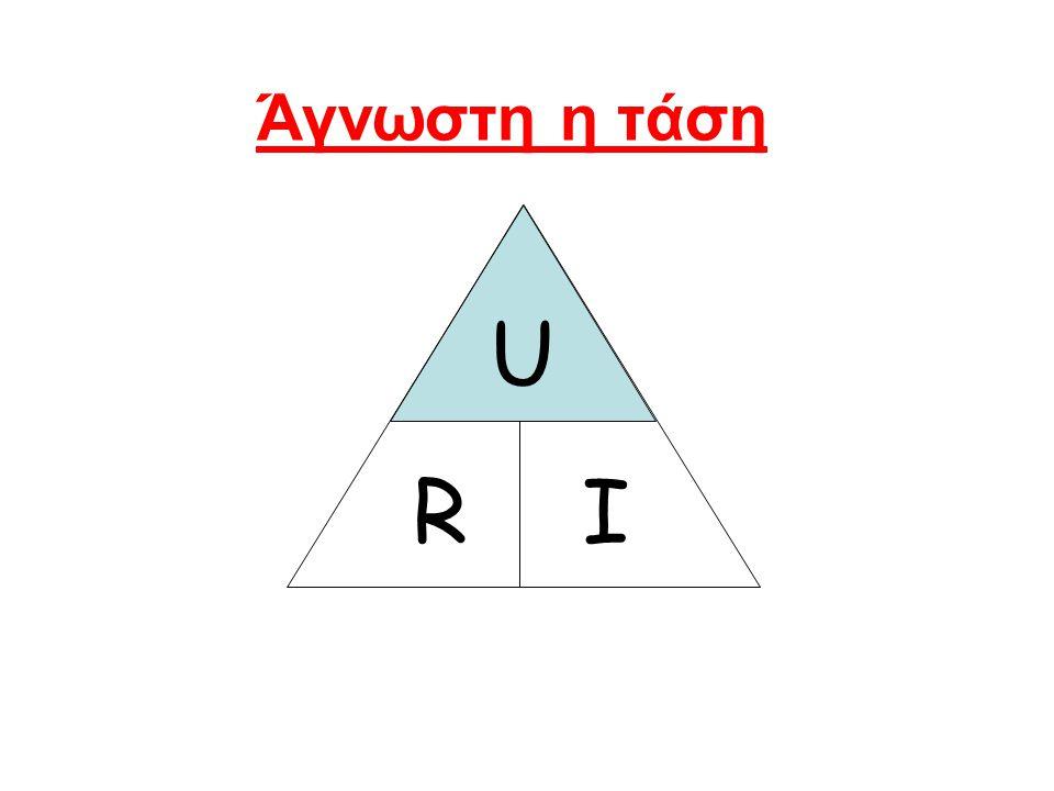 Άγνωστη η τάση U R I
