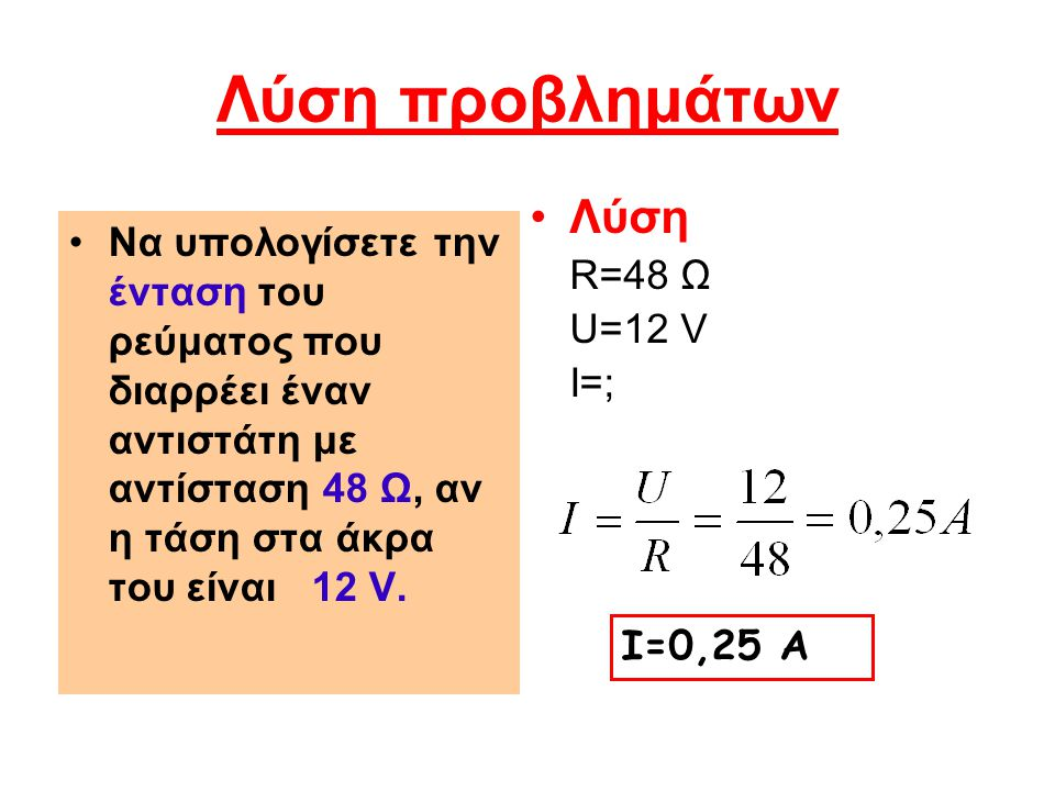 Λύση προβλημάτων Λύση. R=48 Ω. U=12 V. I=;