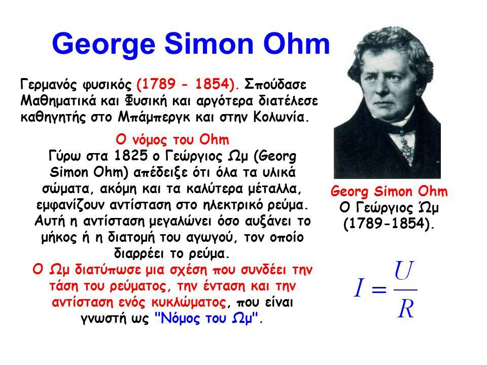 Georg Simon Ohm Ο Γεώργιος Ώμ (1789-1854).