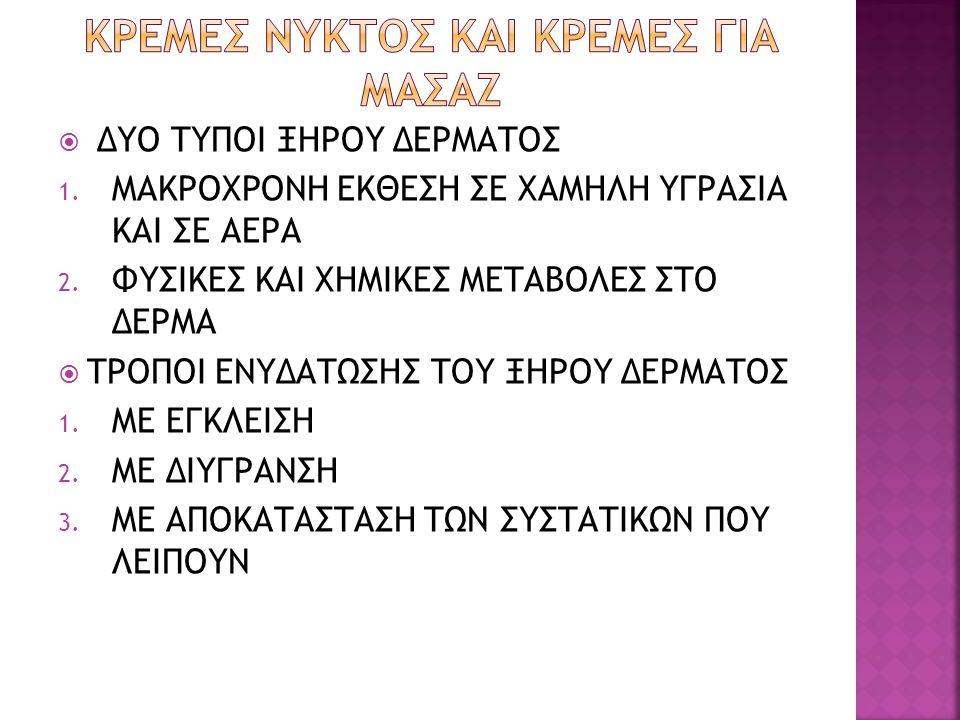 ΚΡΕΜΕΣ ΝΥΚΤΟΣ ΚΑΙ ΚΡΕΜΕΣ ΓΙΑ ΜΑΣΑΖ