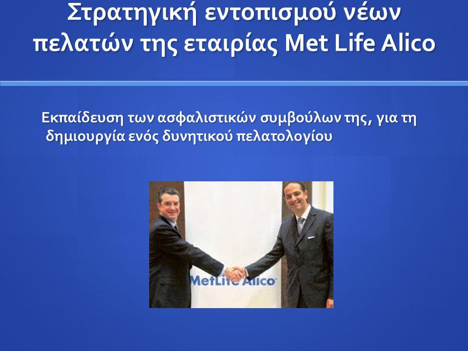 Στρατηγική εντοπισμού νέων πελατών της εταιρίας Met Life Alico