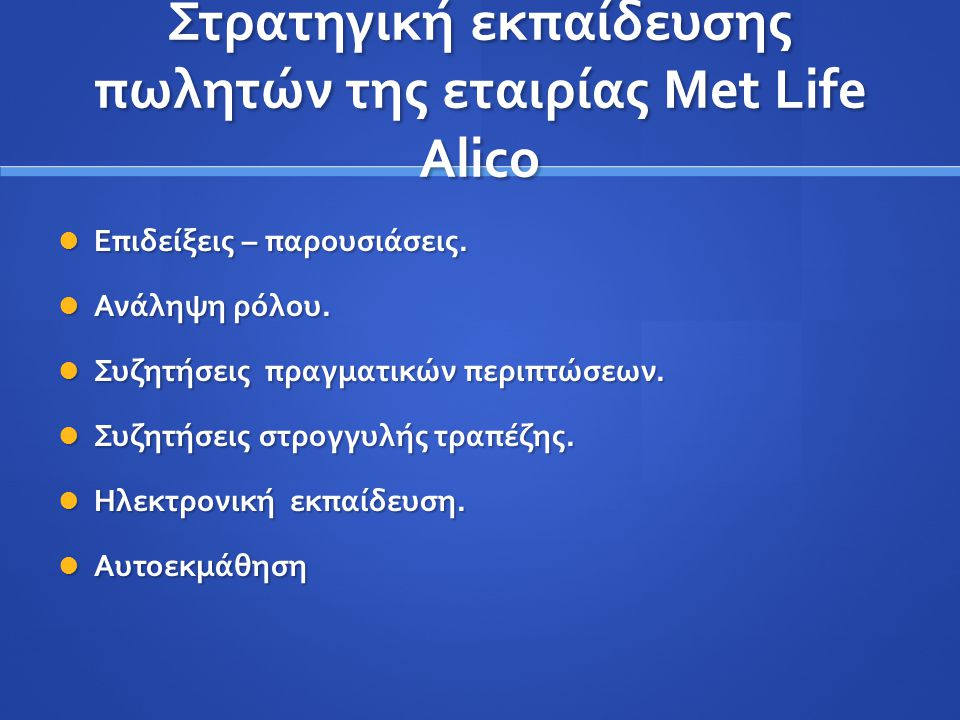 Στρατηγική εκπαίδευσης πωλητών της εταιρίας Met Life Alico
