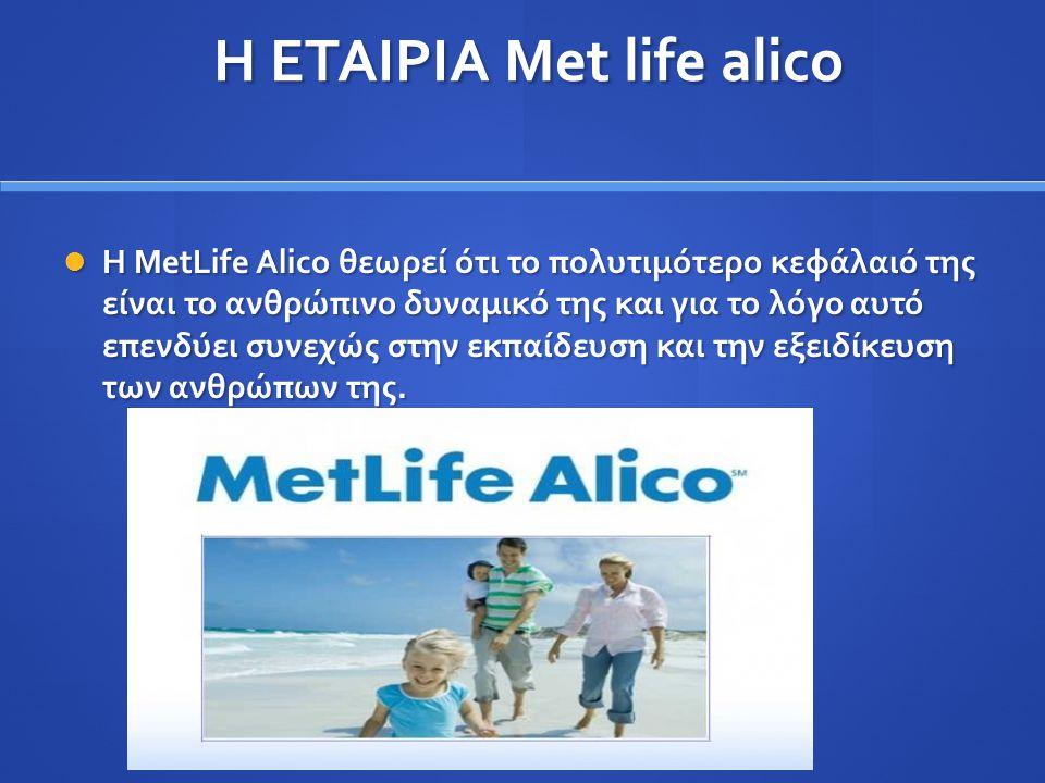 Η ΕΤΑΙΡΙΑ Met life alico