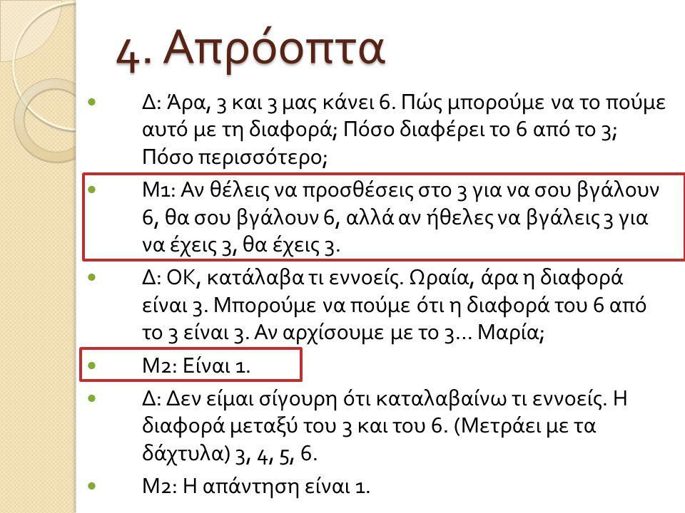 4. Απρόοπτα Δ: Άρα, 3 και 3 μας κάνει 6. Πώς μπορούμε να το πούμε αυτό με τη διαφορά; Πόσο διαφέρει το 6 από το 3; Πόσο περισσότερο;