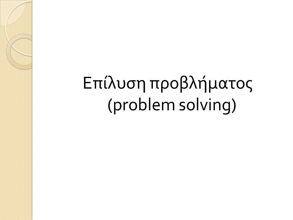Επίλυση προβλήματος (problem solving)