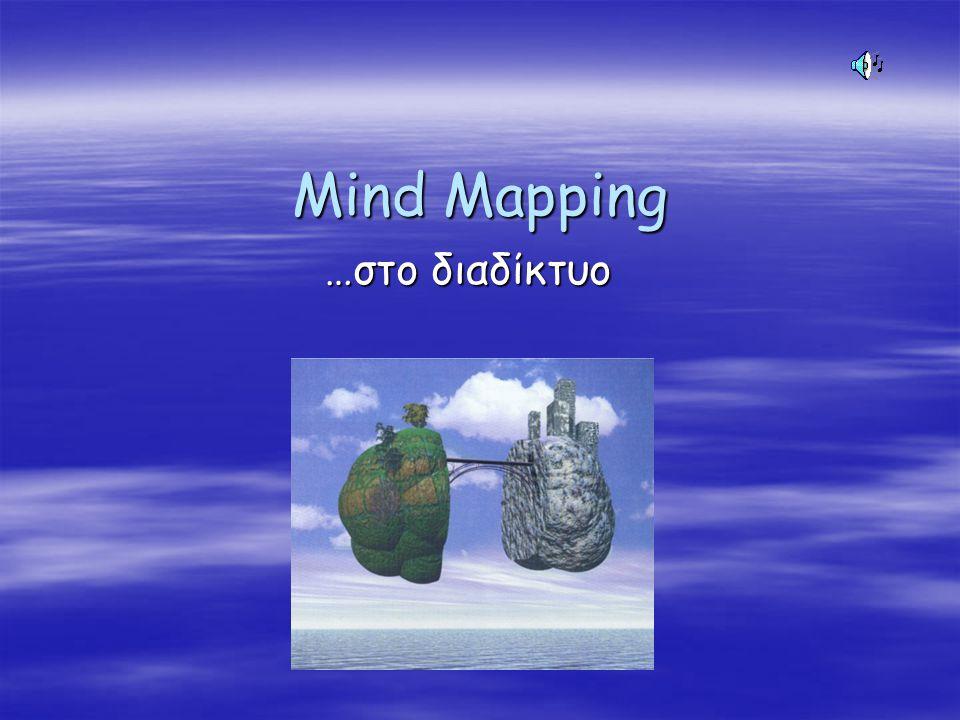 Mind Mapping …στο διαδίκτυο