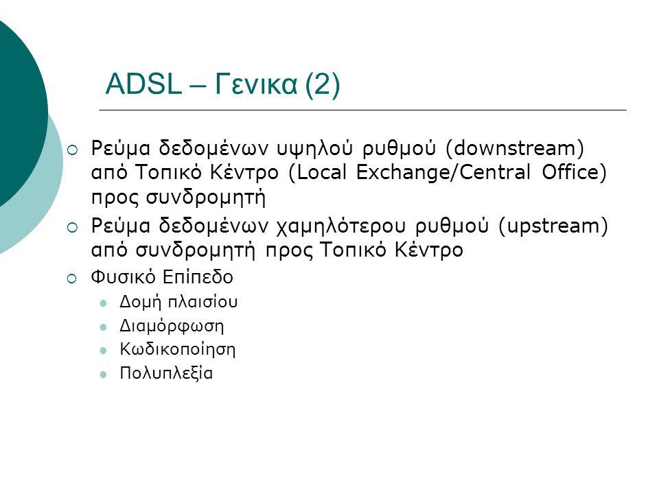 ADSL – Γενικα (2) Ρεύμα δεδομένων υψηλού ρυθμού (downstream) από Τοπικό Κέντρο (Local Exchange/Central Office) προς συνδρομητή.