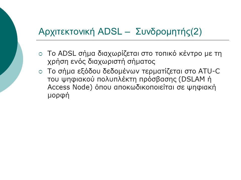 Αρχιτεκτονική ADSL – Συνδρομητής(2)