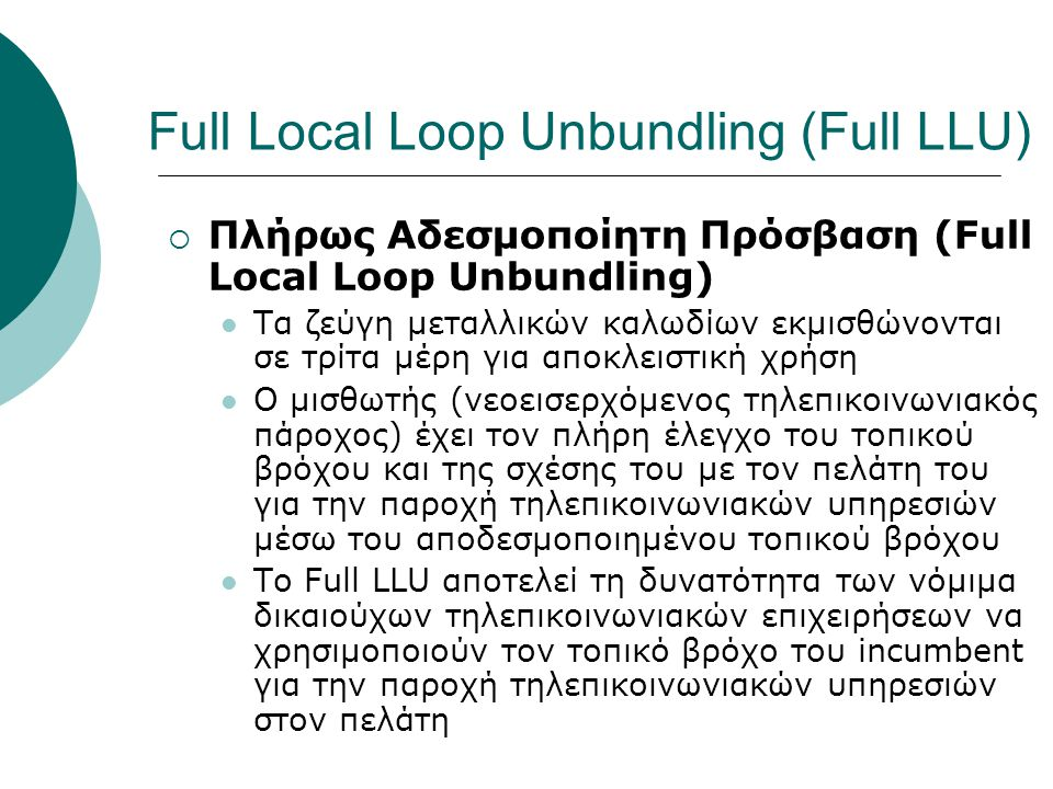 Full Local Loop Unbundling (Full LLU)