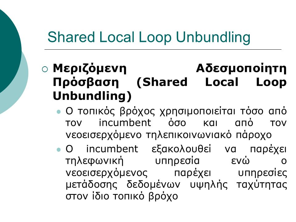 Shared Local Loop Unbundling