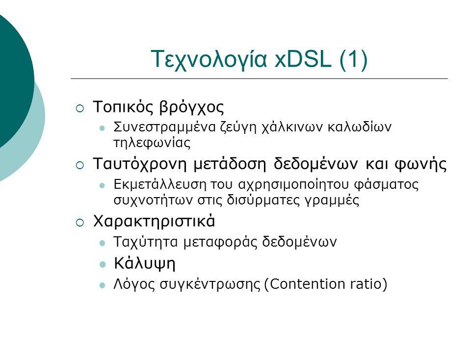 Τεχνολογία xDSL (1) Τοπικός βρόγχος