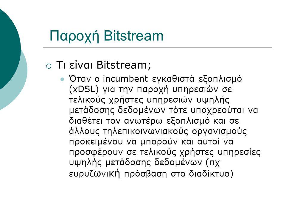 Παροχή Bitstream Τι είναι Bitstream;