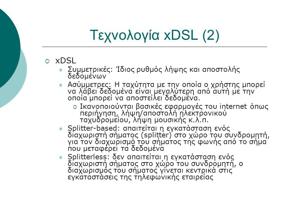 Τεχνολογία xDSL (2) xDSL