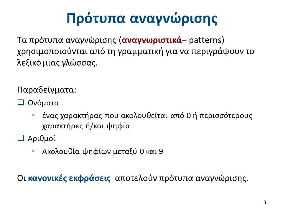 Λεξήματα-Λεκτικές μονάδες