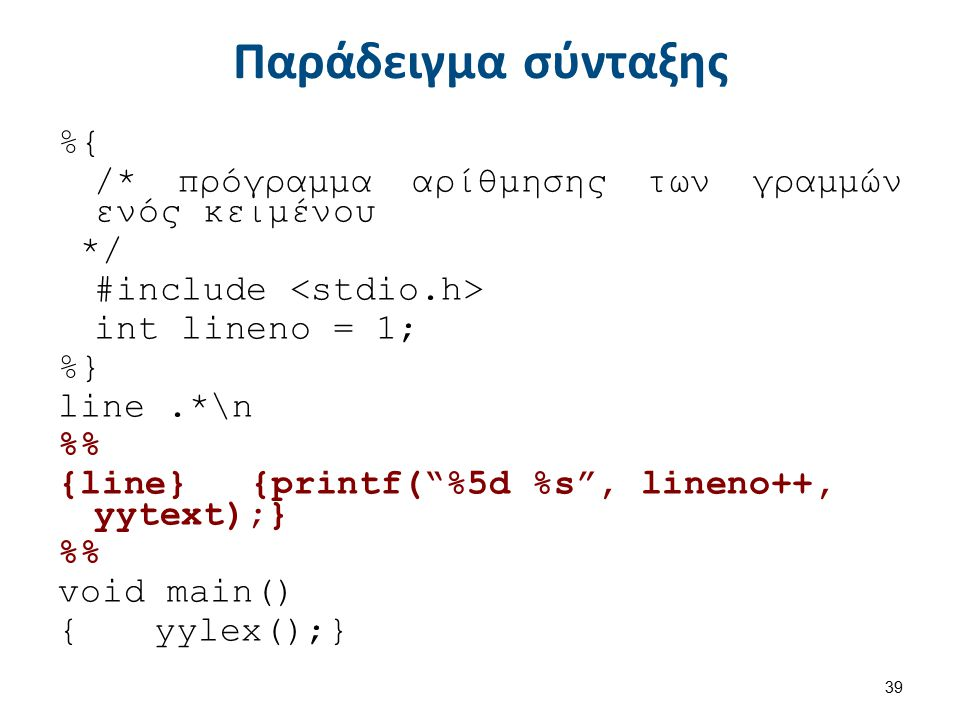 Flex (1 από 2) YYTYPE yylval