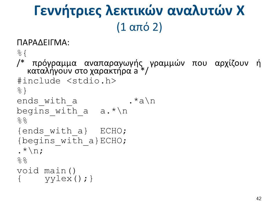 Γεννήτριες λεκτικών αναλυτών X (2 από 2)