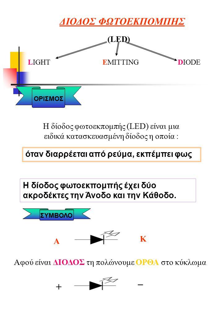 ΔΙΟΔΟΣ ΦΩΤΟΕΚΠΟΜΠΗΣ _ + (LED)