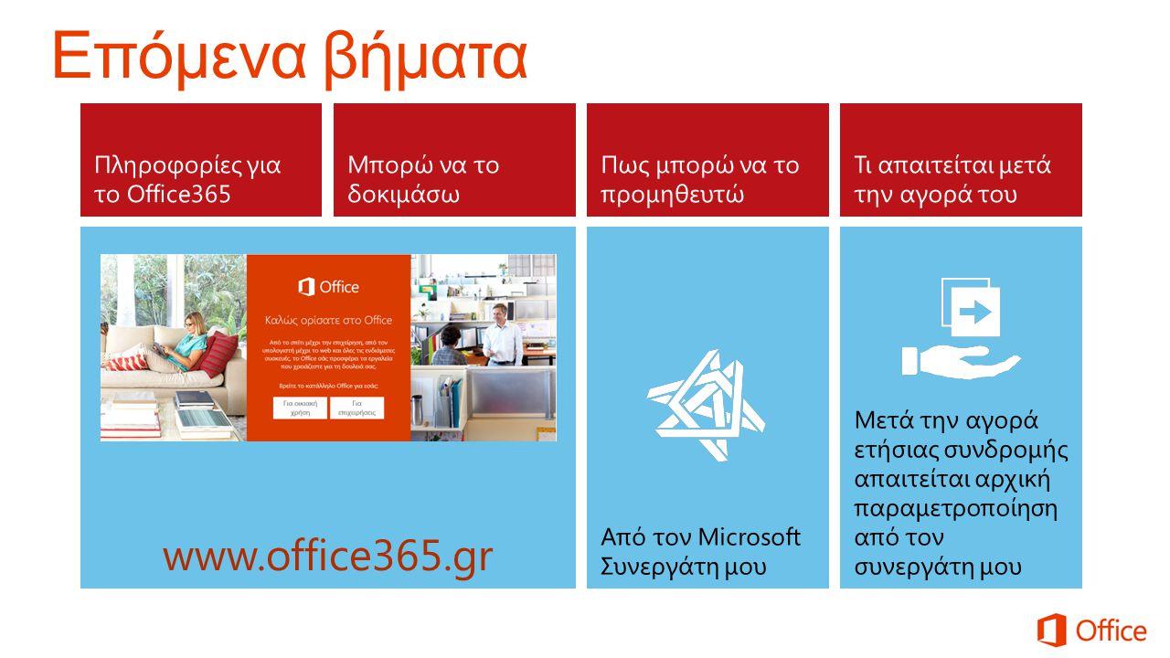Επόμενα βήματα www.office365.gr Πληροφορίες για το Office365