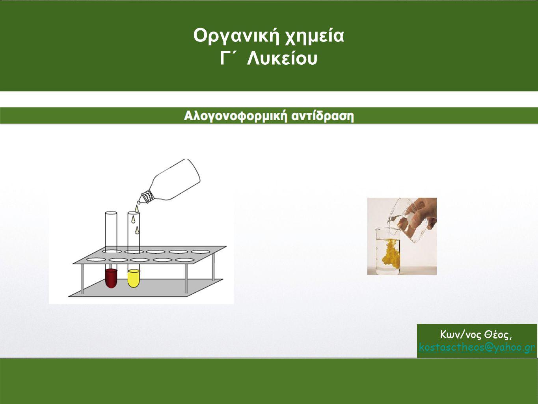 Οργανική χημεία Γ΄ Λυκείου